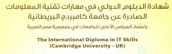it_cambridge_diploma