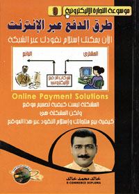 online_payment_solutions
